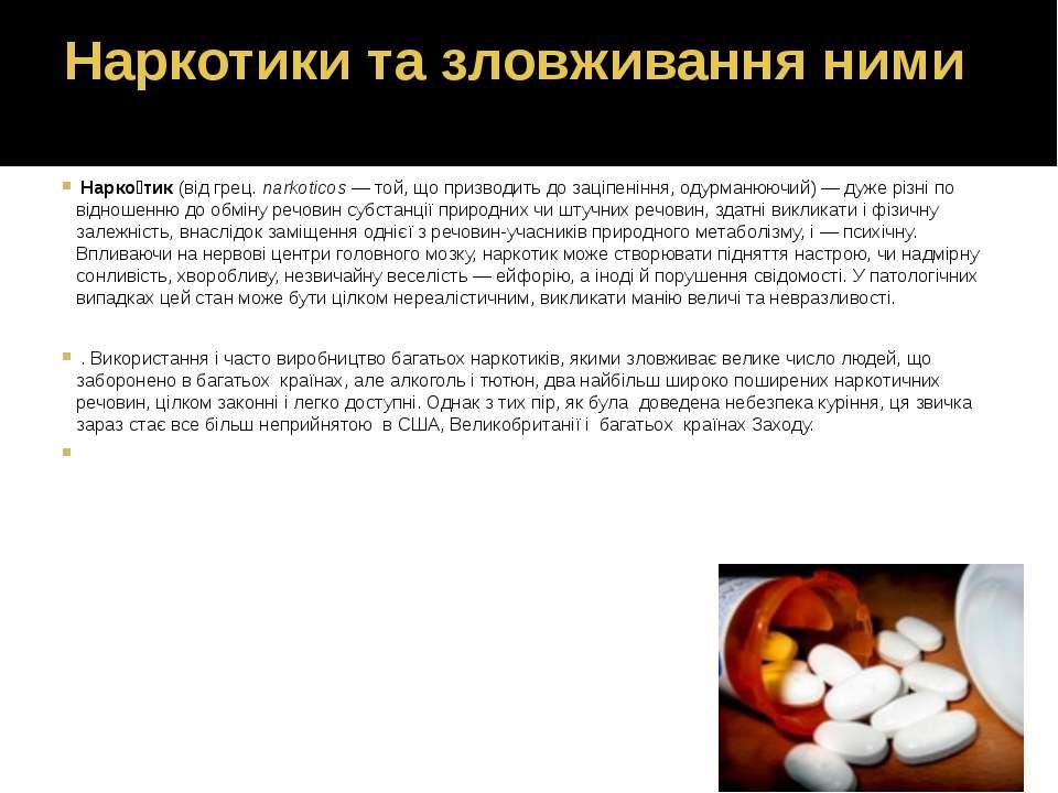 Наркотики та зловживання ними Нарко тик(від грец.narkoticos— той, що призв...