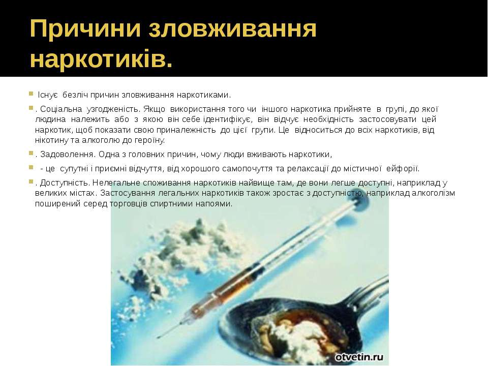 Причини зловживання наркотиків. Існує безліч причин зловживання наркотиками. ...