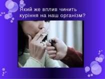 Який же вплив чинить куріння на наш організм?