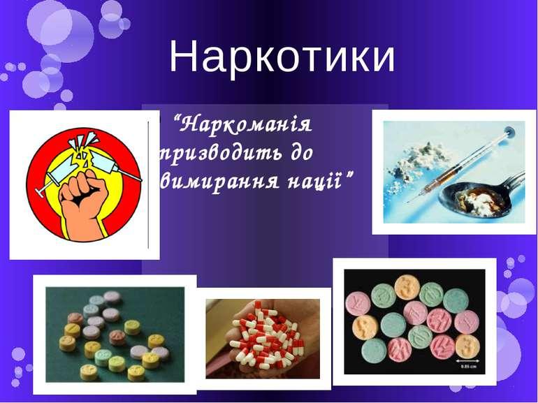 """Наркотики """"Наркоманія призводить до вимирання нації"""""""