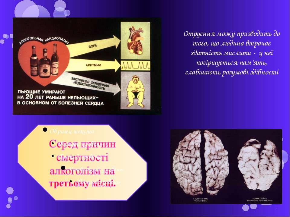Отруєння мозку призводить до того, що людина втрачає здатність мислити - у не...