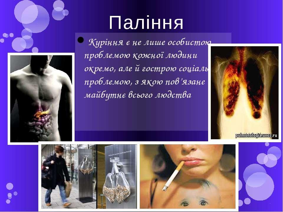 Паління Куріння є не лише особистою проблемою кожної людини окремо, але й гос...