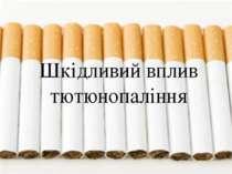 Шкідливий вплив тютюнопаління