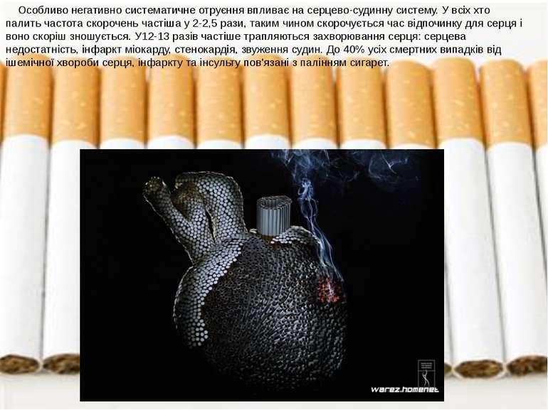 Особливо негативно систематичне отруєння впливає на серцево-судинну систему. ...