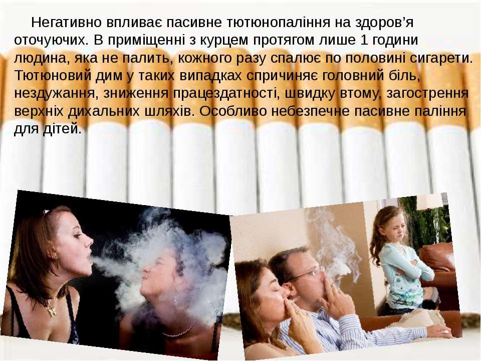 Негативно впливає пасивне тютюнопаління на здоров'я оточуючих. В приміщенні з...