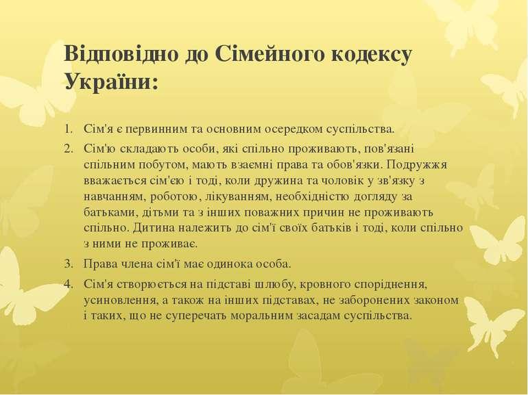 Відповідно до Сімейного кодексу України: Сім'я є первинним та основним осере...