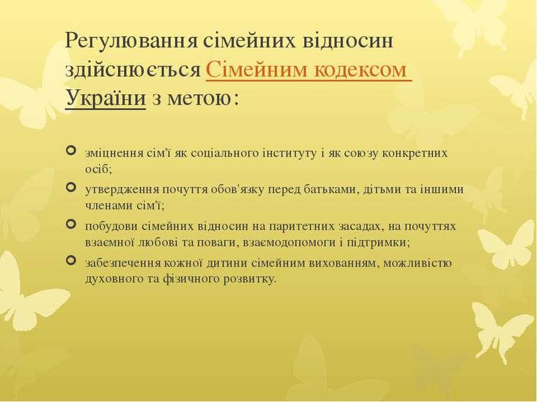 Регулювання сімейних відносин здійснюєтьсяСімейним кодексом Україниз метою:...