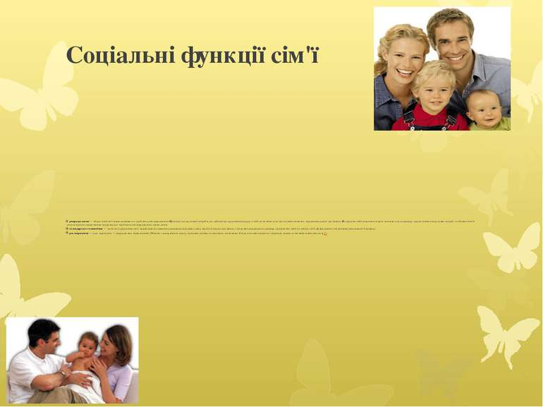 Соціальні функції сім'ї 1.репродуктивна— в будь-якій сім'ї найважливішою є ...