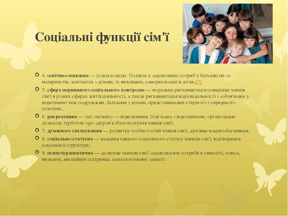 Соціальні функції сім'ї 4.освітньо-виховна— (соціалізація). Полягає у задов...
