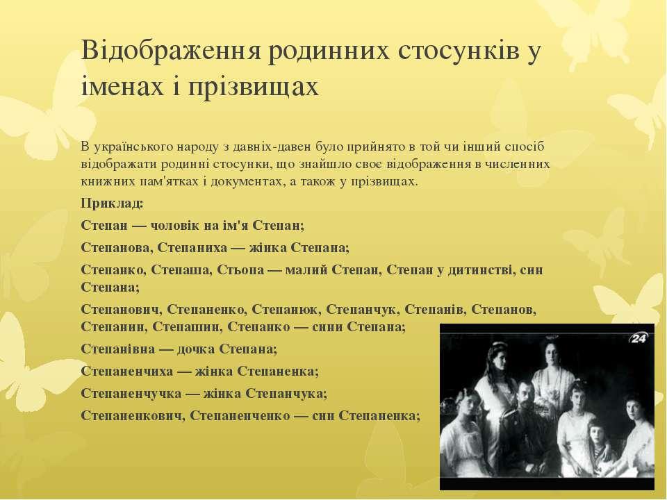Відображення родинних стосунків у іменах і прізвищах В українського народу з ...