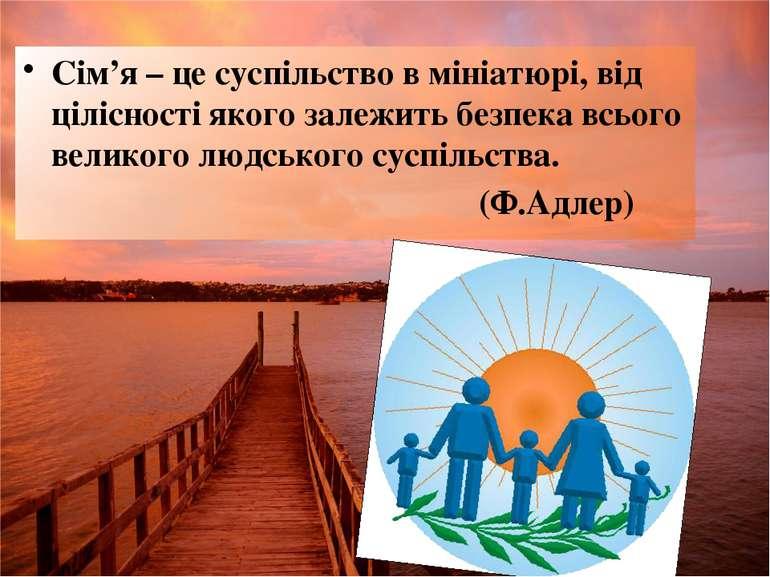 Сім'я – це суспільство в мініатюрі, від цілісності якого залежить безпека всь...