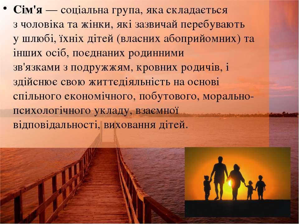Сім'я—соціальна група, яка складається зчоловікатажінки, які зазвичай пе...