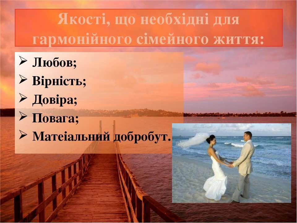 Якості, що необхідні для гармонійного сімейного життя: Любов; Вірність; Довір...