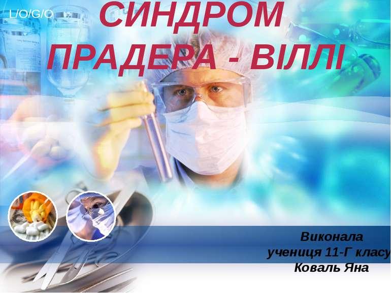 СИНДРОМ ПРАДЕРА - ВІЛЛІ Виконала учениця 11-Г класу Коваль Яна L/O/G/O