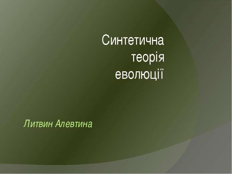Литвин Алевтина Синтетична теорія еволюції