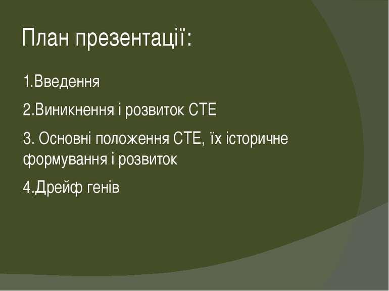 План презентації: 1.Введення 2.Виникнення і розвиток СТЕ 3. Основні положення...