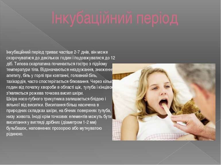 Інкубаційний період Інкубаційний період триває частіше 2-7 днів, він може ско...