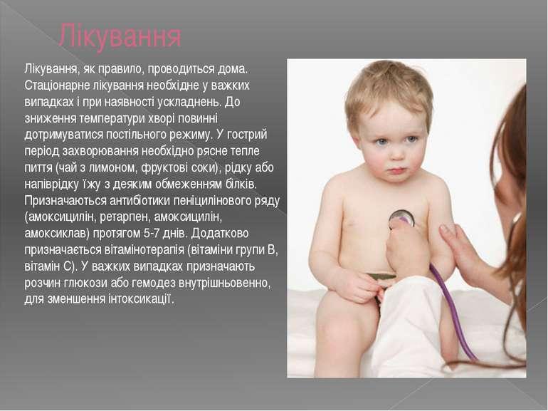 Лікування Лікування, як правило, проводиться дома. Стаціонарне лікування необ...
