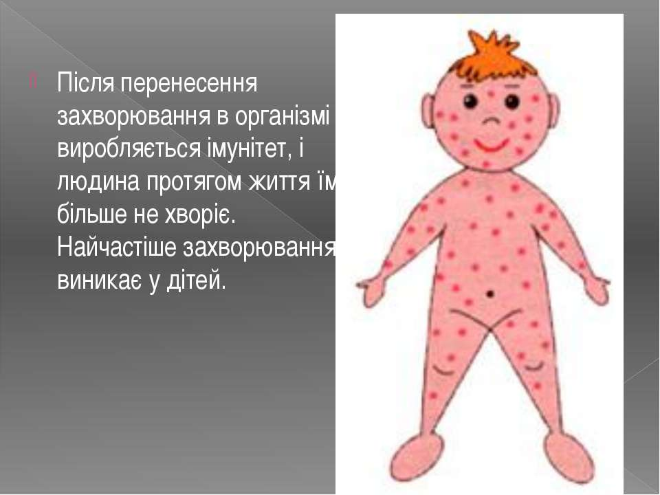 Після перенесення захворювання в організмі виробляється імунітет, і людина пр...