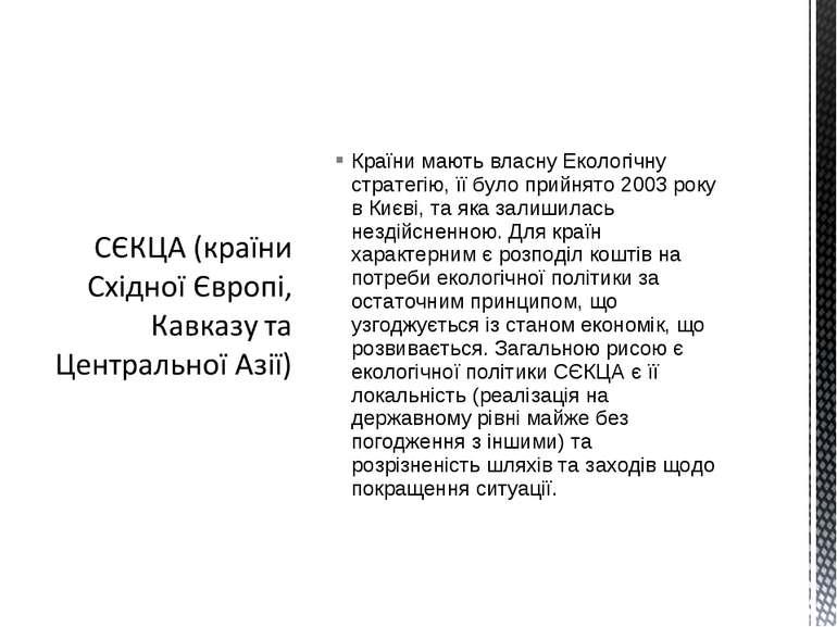 Країни мають власну Екологічну стратегію, її було прийнято 2003 року в Києві,...