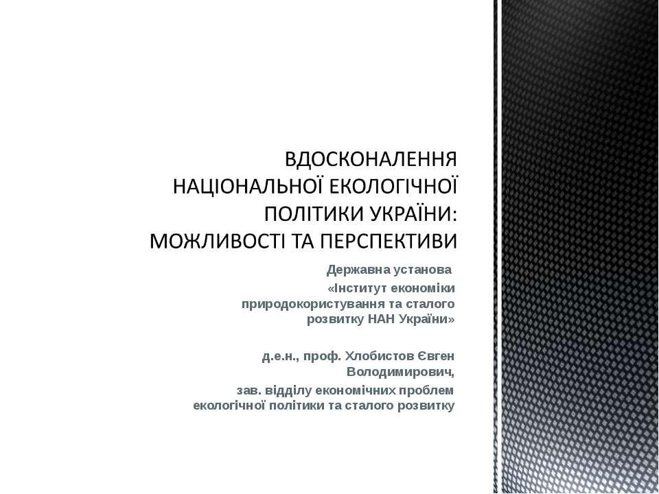 Державна установа «Інститут економіки природокористування та сталого розвитку...