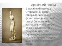 Архаїчний період В архаїчний період у Стародавній Греції створювалися лише фр...