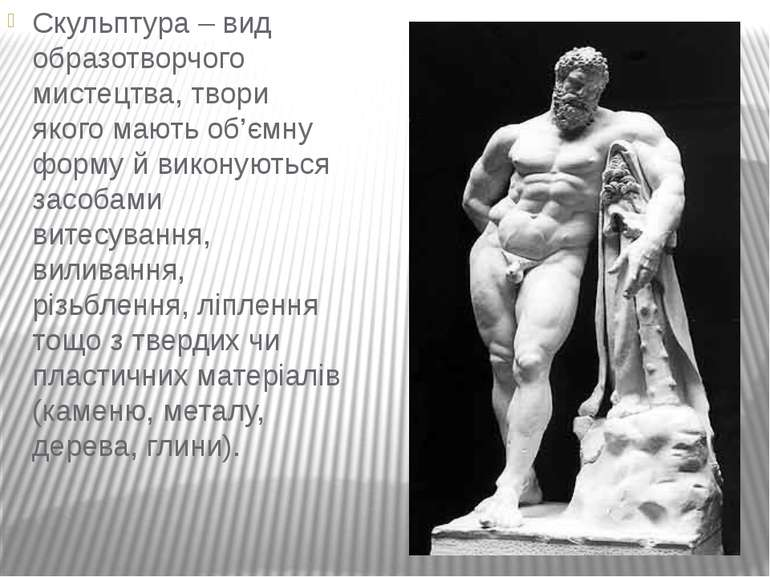Скульптура – вид образотворчого мистецтва, твори якого мають об'ємну форму й ...