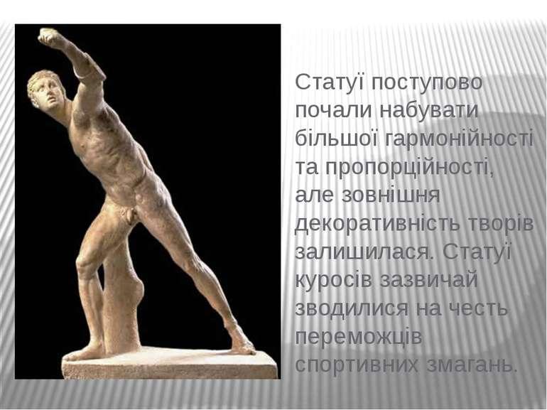 Статуї поступово почали набувати більшої гармонійності та пропорційності, але...