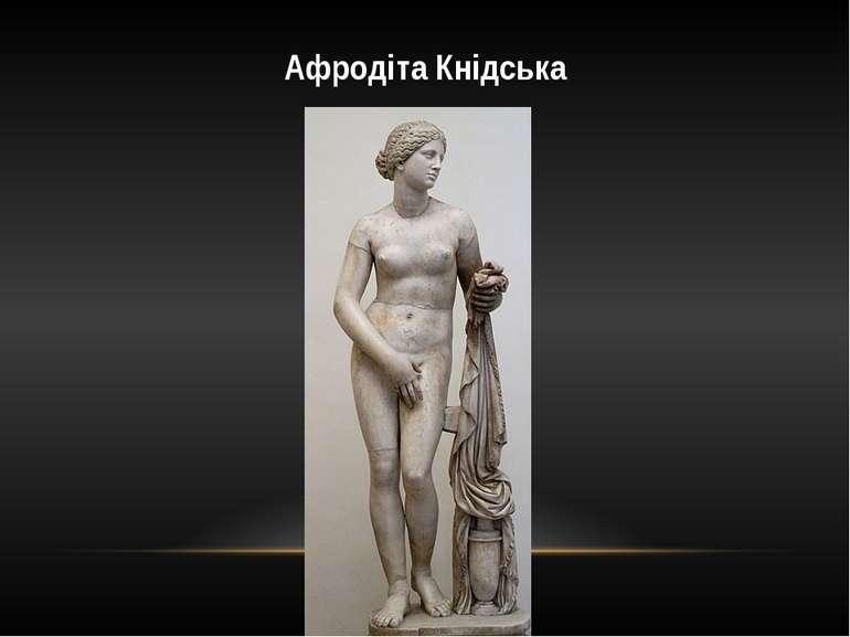 Афродіта Кнідська