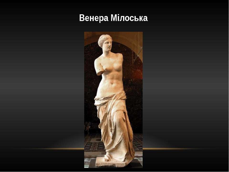 Венера Мілоська