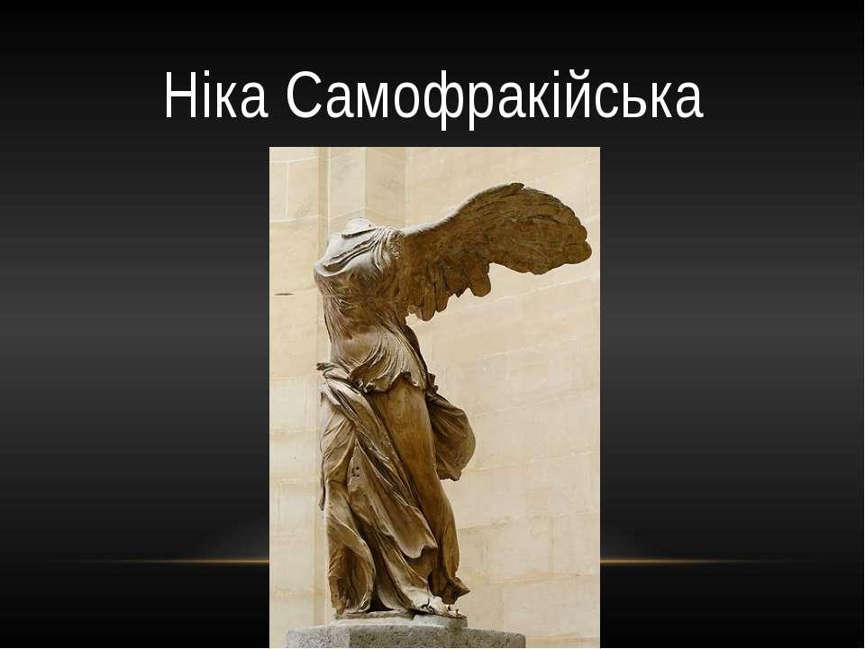 Ніка Самофракійська