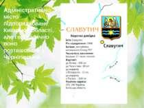 Адміністративно місто підпорядковане Київській області, але географічно воно ...