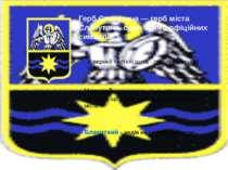 Герб Славутича — герб міста Славутича, один з його офіційних символів. У верх...