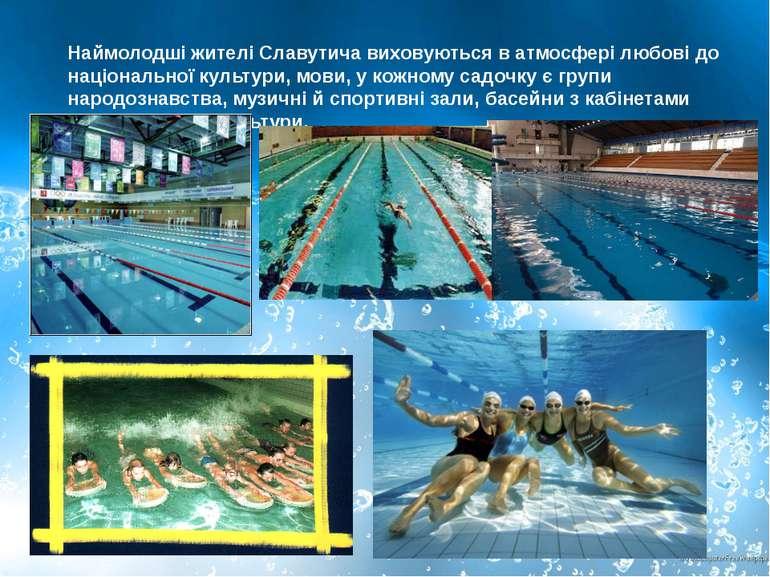 Наймолодші жителі Славутича виховуються в атмосфері любові до національної ку...