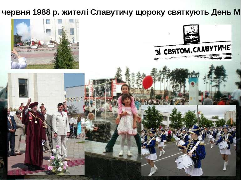 З 4 червня 1988 р. жителі Славутичу щороку святкують День Міста