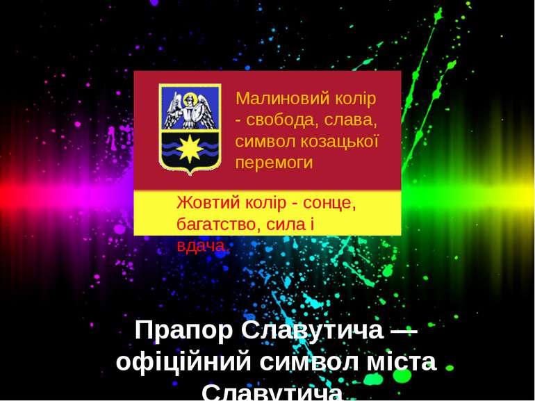 Прапор Славутича — офіційний символ міста Славутича Жовтий колір - сонце, баг...