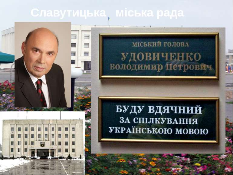 Славутицька міська рада