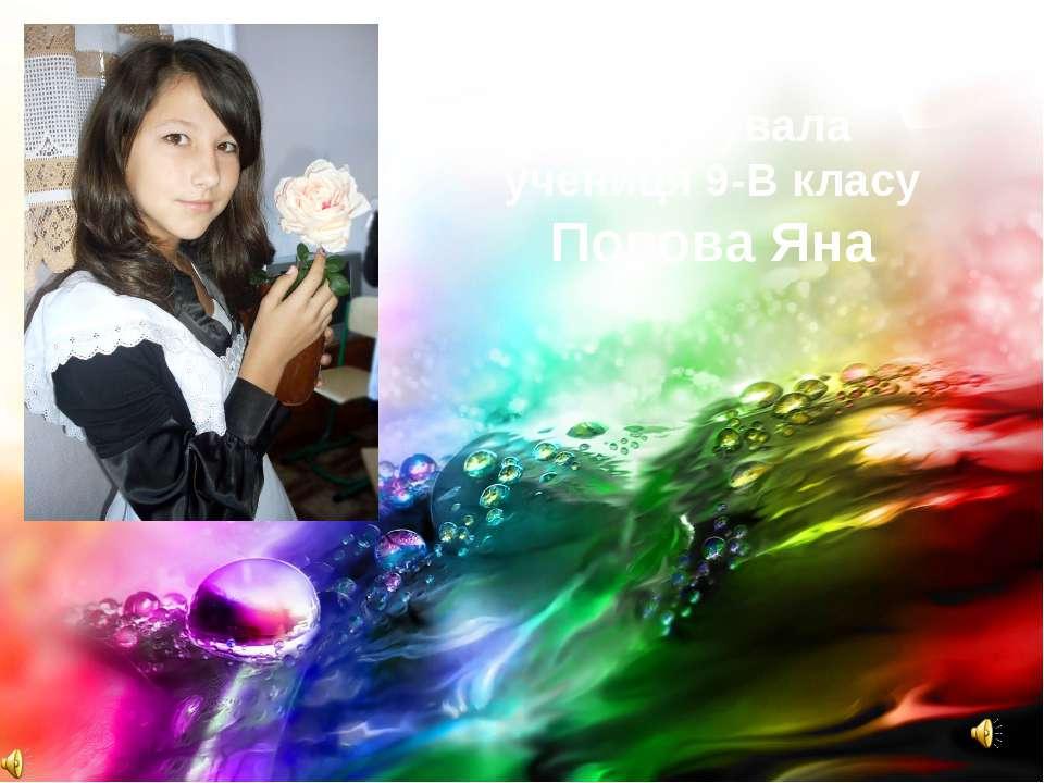 Підготувала учениця 9-В класу Попова Яна