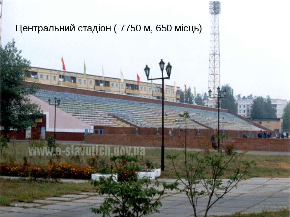 Центральний стадіон ( 7750 м, 650 місць)
