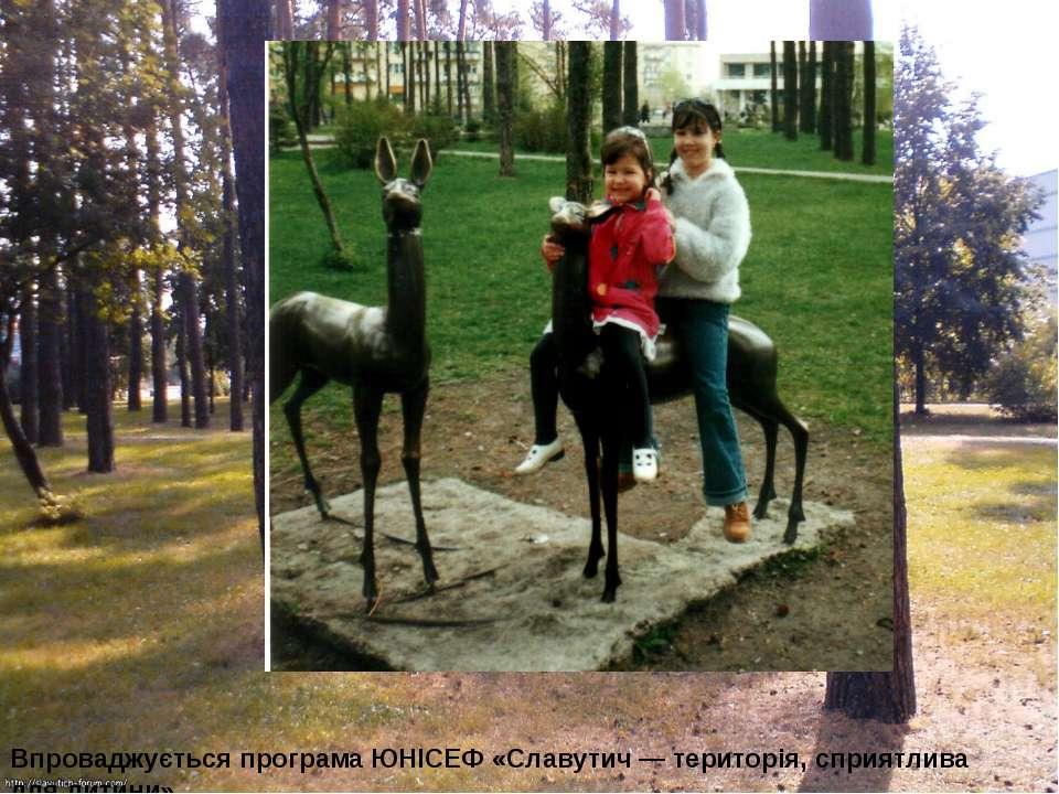 Впроваджується програма ЮНІСЕФ «Славутич — територія, сприятлива для дитини»