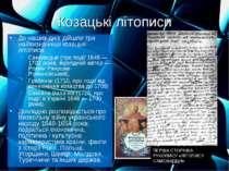 Козацькі літописи ПЕРША СТОРІНКА РУКОПИСУ «ЛІТОПИСУ САМОВИДЦЯ»