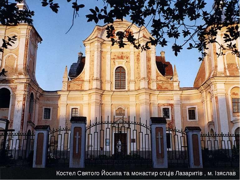 Костел Святого Йосипа та монастир отців Лазаритів , м. Ізяслав