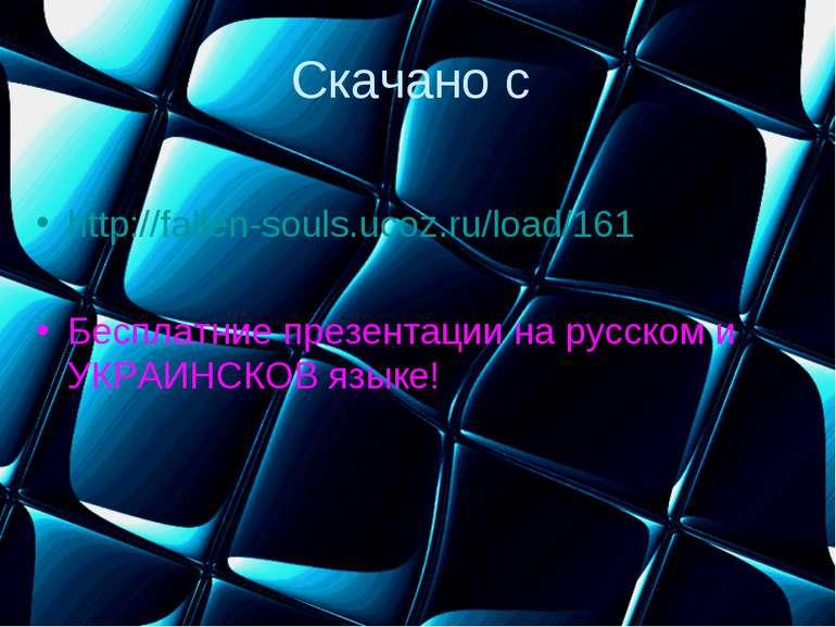 Скачано с http://fallen-souls.ucoz.ru/load/161 Бесплатние презентации на русс...