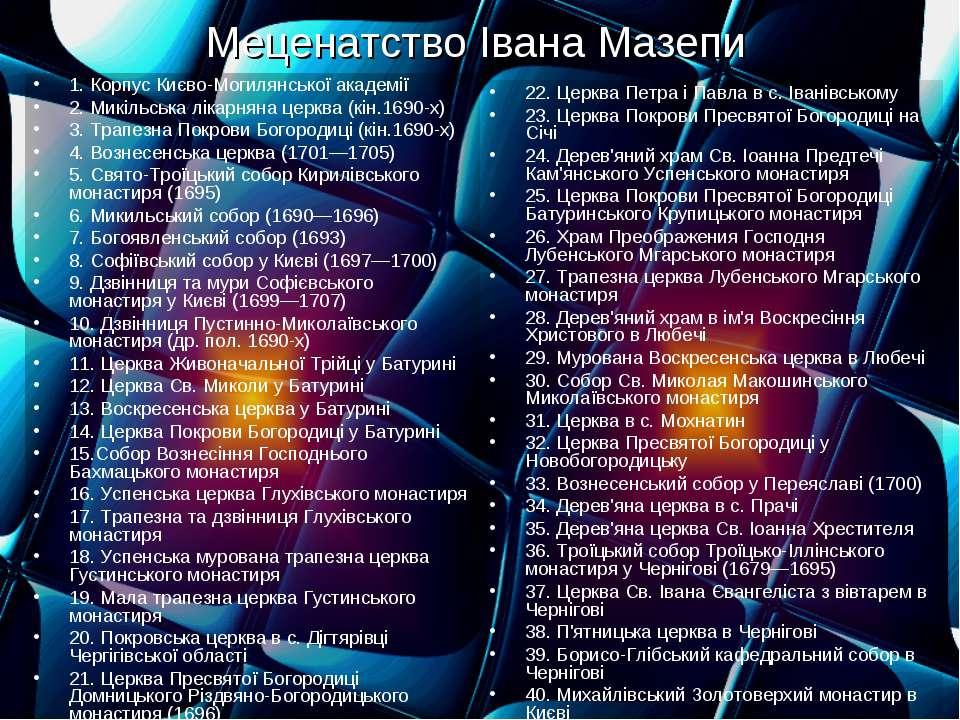 Меценатство Івана Мазепи