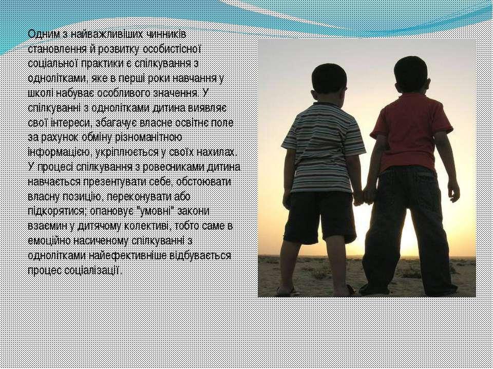 Одним з найважливіших чинників становлення й розвитку особистісної соціальної...