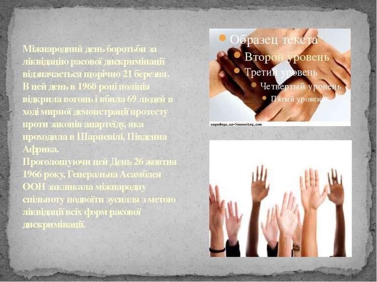 Міжнародний день боротьби за ліквідацію расової дискримінації відзначається щ...
