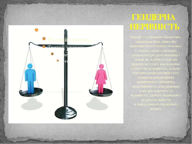 Ґендер — соціально-біологічна характеристика, через яку визначаються поняття ...