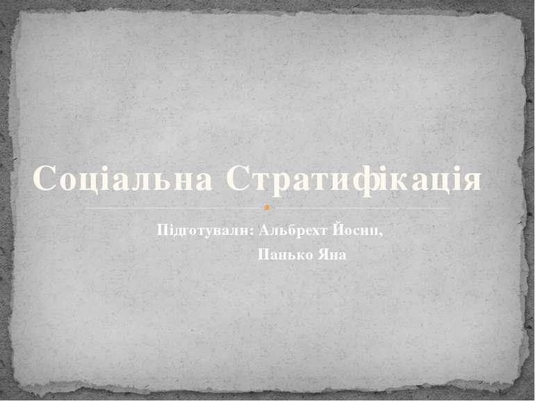 Підготували: Альбрехт Йосип, Панько Яна Соціальна Стратифікація