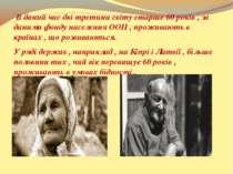 В даний час дві третини світу старше 60 років , за даними фонду населення ООН...