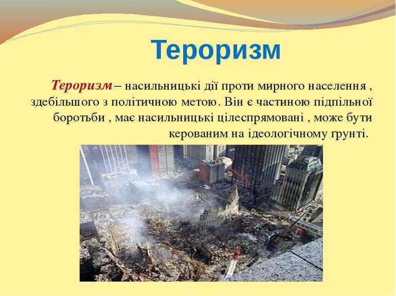 Тероризм Тероризм – насильницькі дії проти мирного населення , здебільшого з ...
